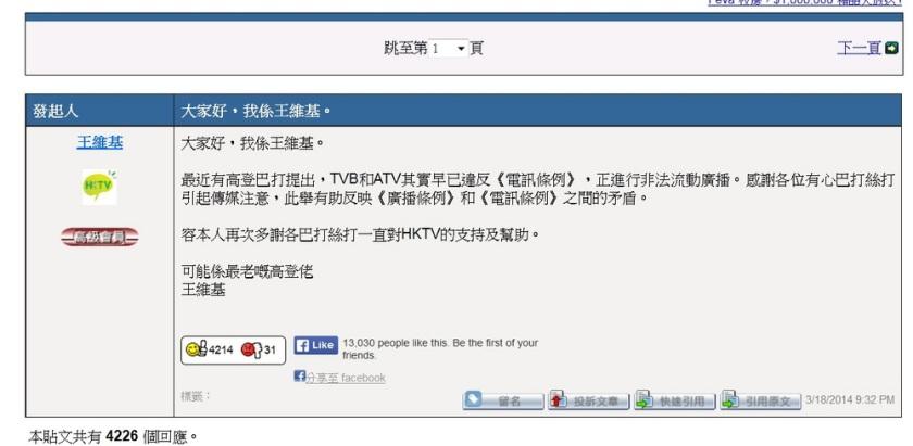 香港高登討論區協助本地企業家王維基發現現行法例的矛盾